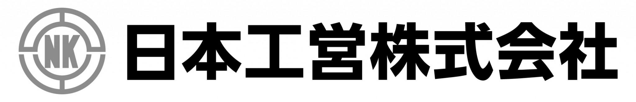 日本 工 営